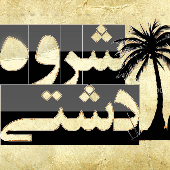 موسيقي و ترانه هاي بوشهر